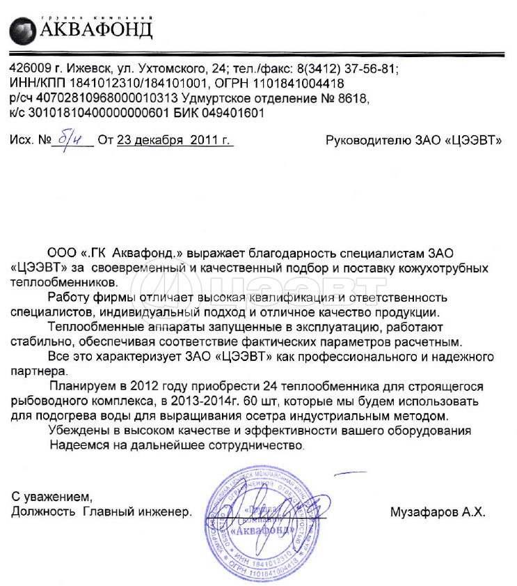 ООО «ГК Аквафонд», Ижевск