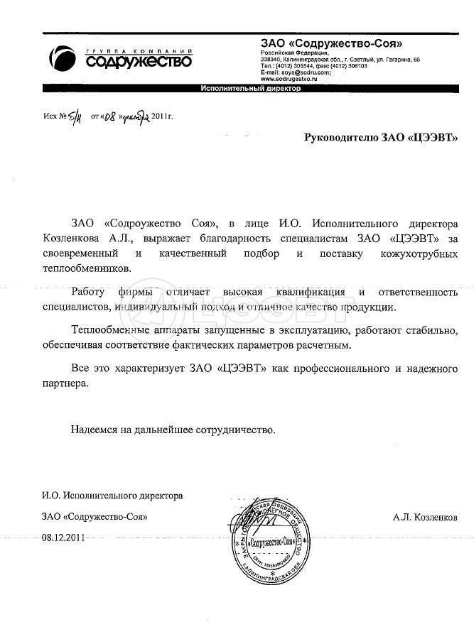 ЗАО «Содружество Соя» , Светлый